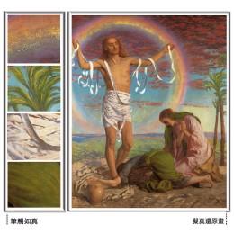 基督和兩個聖徒
